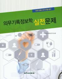 의무기록정보학 실전문제(의무기록사 국가시험 대비)