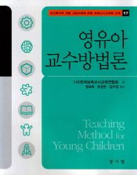 영유아 교수방법론