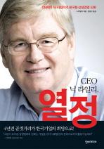 CEO 닉 라일리 열정