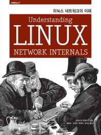 리눅스 네트워크의 이해