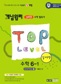 개념원리 TOP Level(탑레벨) 초등 수학 6-1(상위권 필독서)(2018)