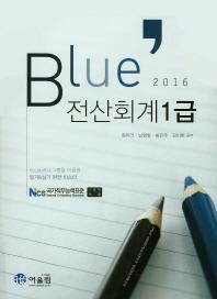Blue 전산회계 1급(2016)