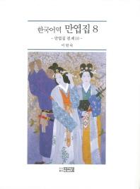 한국어역 만엽집. 8