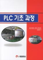PLC 기초 과정