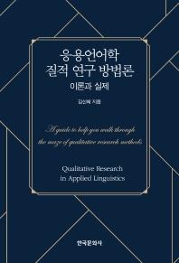응용언어학 질적 연구 방법론: 이론과 실제