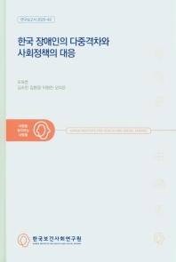 한국 장애인의 다중격차와 사회정책의 대응