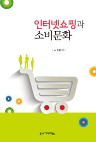 인터넷쇼핑과 소비문화
