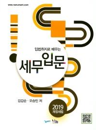 입법취지로 배우는 세무입문(2019)