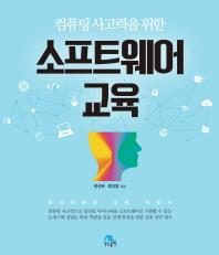 컴퓨팅 사고력을 위한 소프트웨어 교육