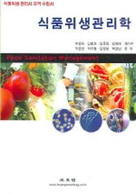 식품위생관리학(2006)