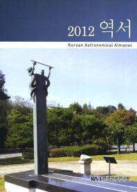 역서(2012)