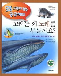고래는 왜 노래를 부를까요