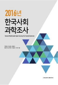 2016년 한국사회과학조사