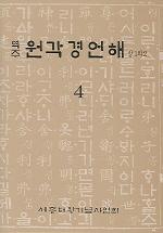 원각경언해. 4(역주)