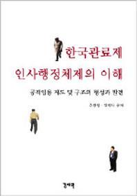 한국관료제 인사행정체제의 이해
