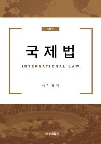 국제법(5정판)