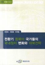 전환기 동북아 국가들의 국내정치 변화와 대북전략