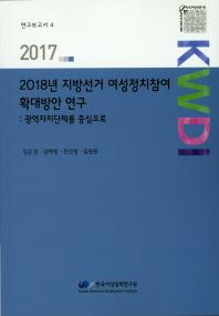 2018년 지방선거 여성정치참여 확대방안 연구