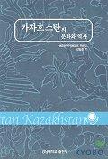 카자흐스탄의 문화와 역사
