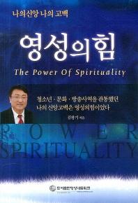 영성의 힘