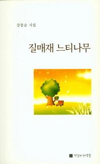 질매재 느티나무
