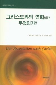그리스도와의 연합이란 무엇인가