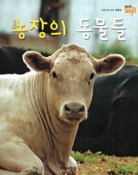 농장의 동물들
