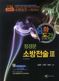 금화도감 소방전술. 3: 구급분야(소방승진 시험대비)(2014)