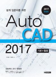 설계 입문자를 위한 AutoCAD(2017)
