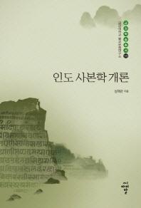인도 사본학 개론