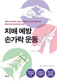 치매 예방 손가락 운동