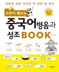 쓰면서 배우는 중국어 병음과 성조 Book