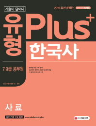 기출이 답이다! 유형 plus+ 한국사 사료 기출문제집(7급 9급 공무원)(2019)