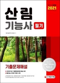 산림 기능사 필기 기출문제해설(2021)