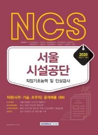 NCS 서울시설공단 직업기초능력 및 인성검사(2020 하반기)