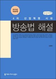 방송법 해설(2019)(큰글씨책)