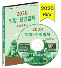 임업·산림업체 주소록(2020)(CD)