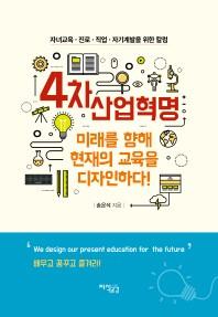 4차 산업혁명 미래를 향해 현재의 교육을 디자인하다