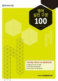 N프리미엄 영어 실전 구문 100(2017 수능대비)