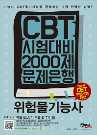 위험물기능사(CBT 시험대비 2000제 문제은행)