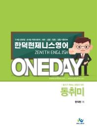 한덕현 제니스영어 원데이(2019)