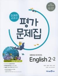 미래엔 교과서 중학 영어 2-2 평가문제집(2021)