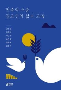 민족의 스승 김교신의 삶과 교육