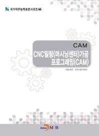 CAM CNC밀링(머시닝센터)가공 프로그래밍(CAM)