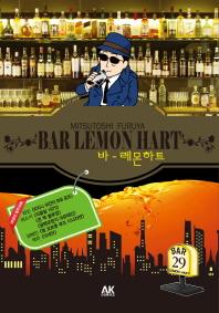 바 레몬하트(Bar Lemon Hart). 29