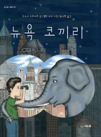 뉴욕 코끼리