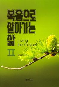 복음으로 살아가는 삶. 2
