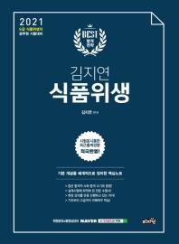 김지연 식품위생(2021)
