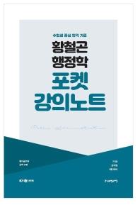 황철곤 행정학 포켓 강의노트(2021)