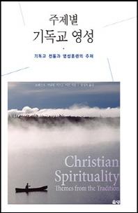 주제별 기독교 영성